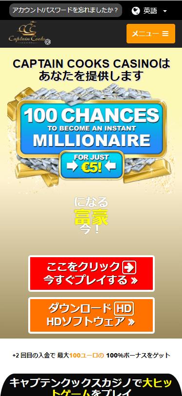 Captain Cooks Casino アプリ