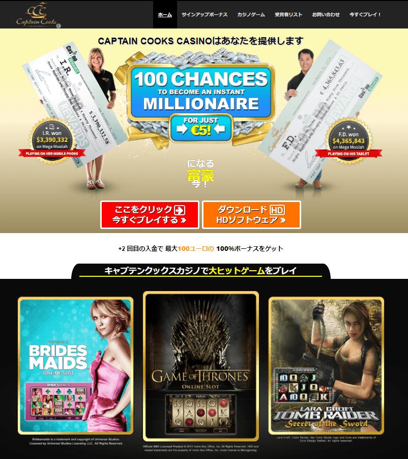 Captain Cooks Casino 公式サイト